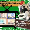 取材報告NHK