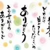 岩国市出身 ポエムピクチャーアーティスト MIKAKO